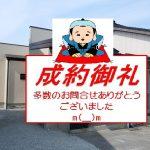 【好評成約済】糸魚川市 能生駅近 賃貸物件 能生中学校裏