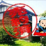 【好評売約済】糸魚川 田舎暮らし 古民家物件 糸魚川市今井地区